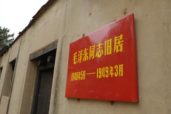 毛泽东旧居.jpg