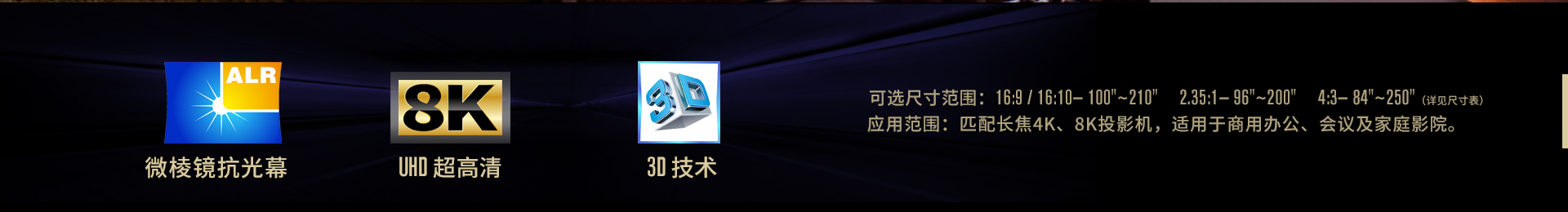 长焦全面屏抗光幕_02.jpg