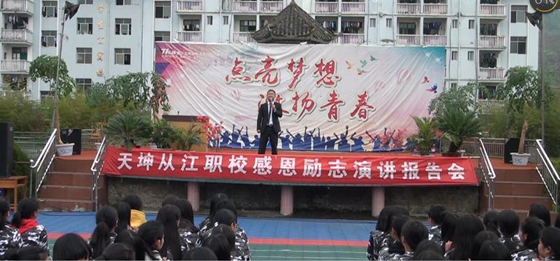 陈国明老师正在进行感恩励志演讲.png