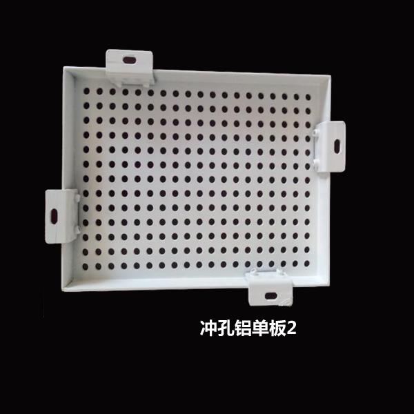 冲孔铝单板2