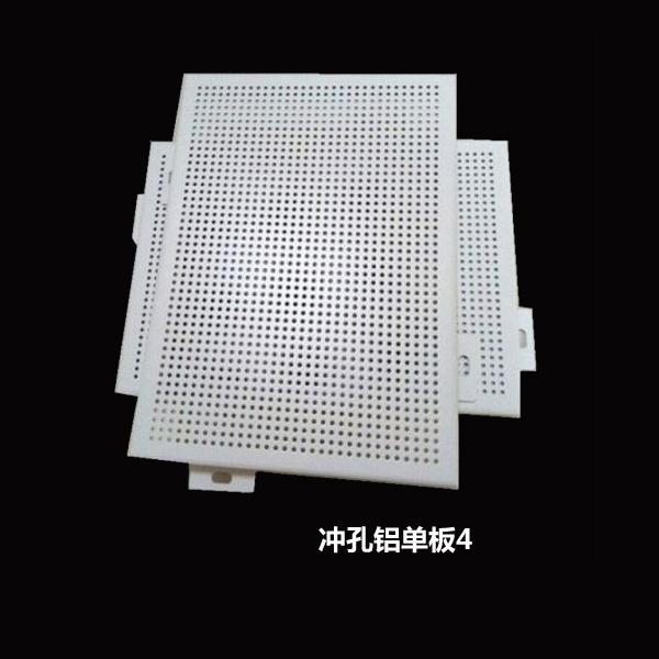 冲孔铝单板4