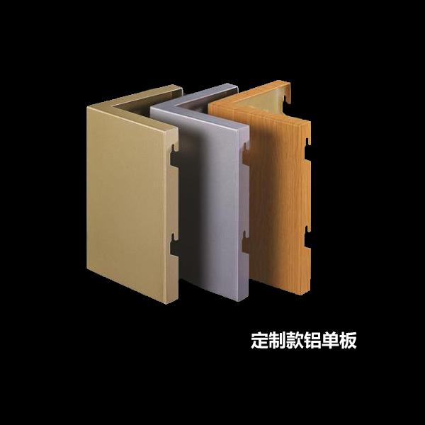 定制款铝单板