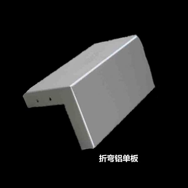 折弯铝manbetx官网手机登陆