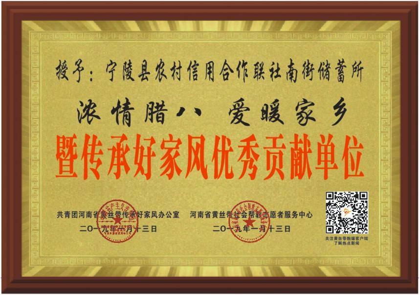 宁陵县农村信用合作联社南街储蓄所.png