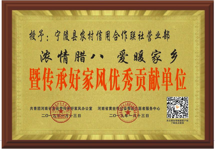 宁陵县农村信用合作联社营业部.png