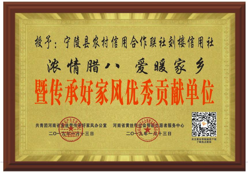 宁陵县农村信用合作联社刘楼信用社.png