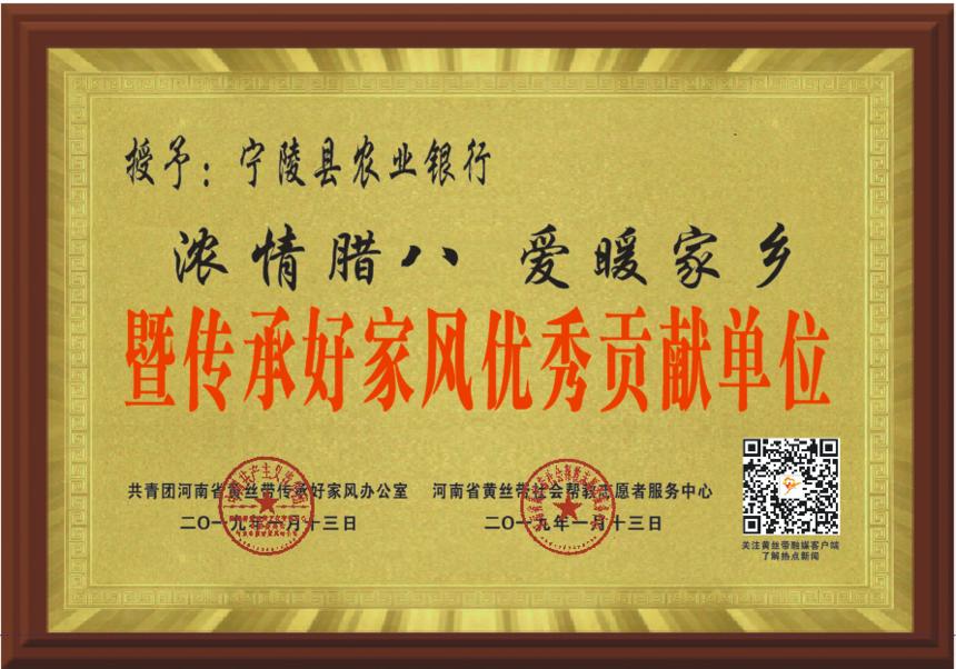 宁陵县农业银行.png