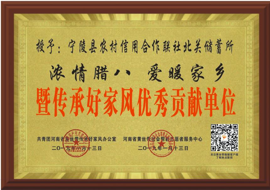 宁陵县农村信用合作联社北关储蓄所.png