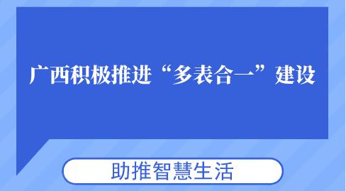 """广西积极推进""""多表合一""""建设 助推""""智慧生活"""""""