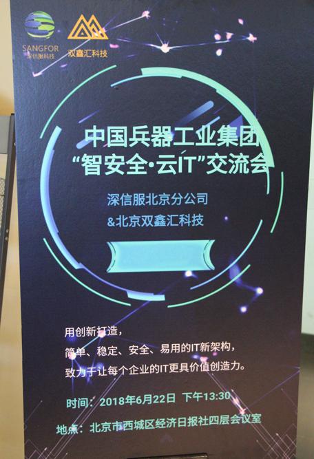 """2108年双鑫汇携手深信服举行中国兵器工业集团""""智安全.云IT"""
