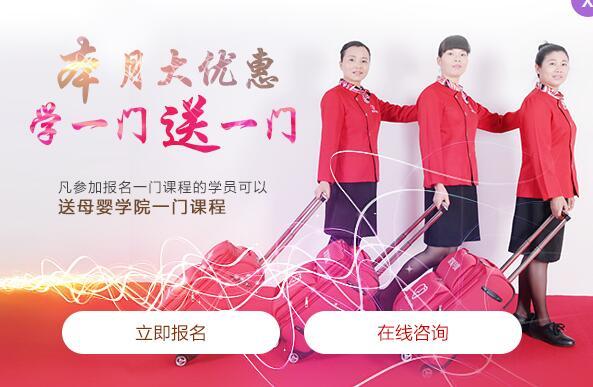 深圳妇联月嫂培训班