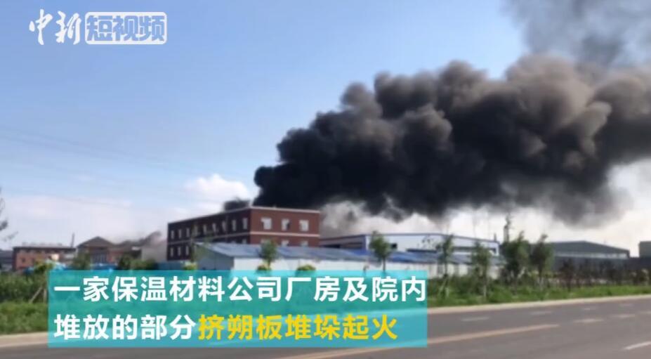 一保温材料生产厂起火
