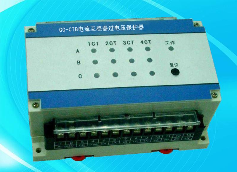 9、GG-CTB电流互感器过电压保护器.jpg