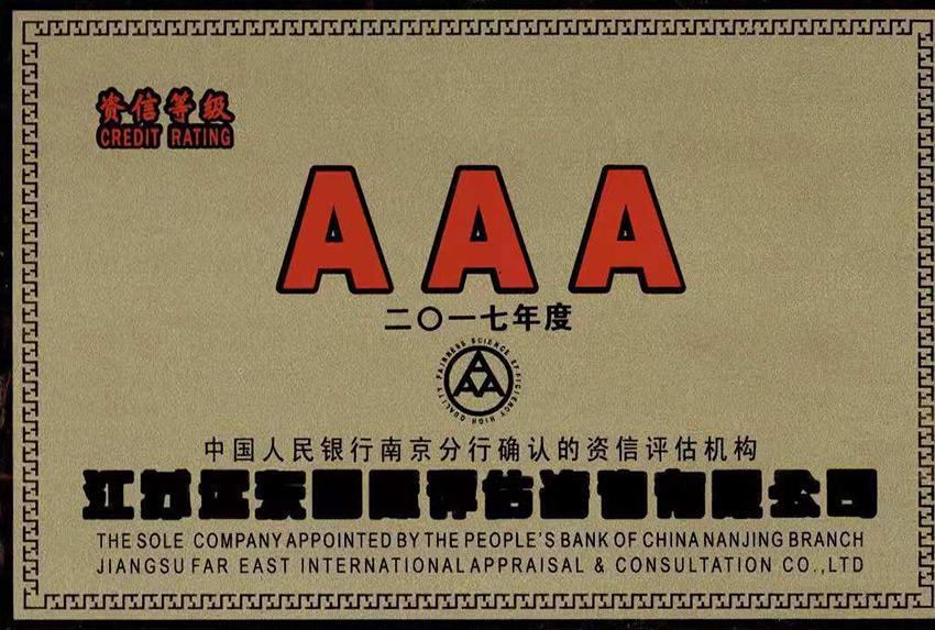 資信評估機構AAA證書.jpg