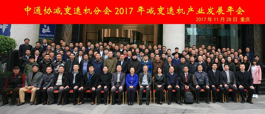 公司董事长受邀参加2017年减变速机行业发展年会