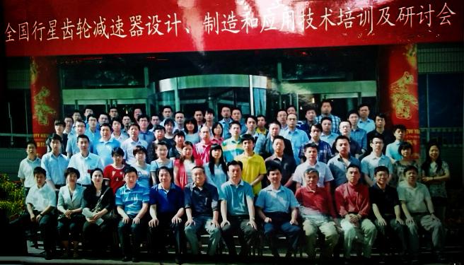 公司宋董事長技術部闞經理參加全國行星齒輪減速器設計制造研討會
