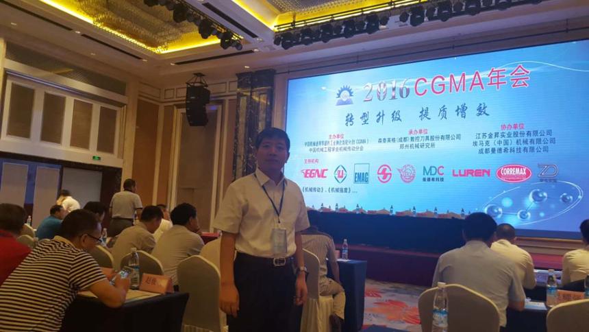 泰隆365彩票网应邀参加2016年CGMA年会
