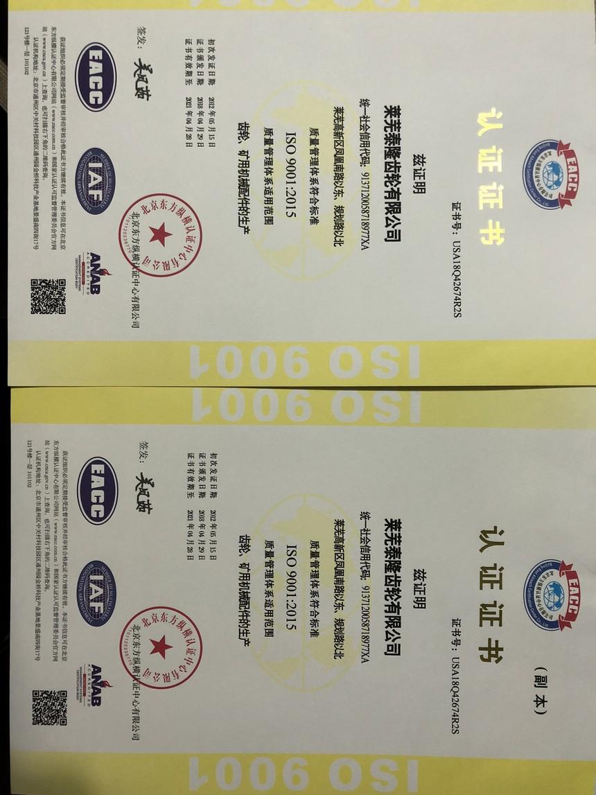 泰隆齒輪通過ISO9001質量體系認證