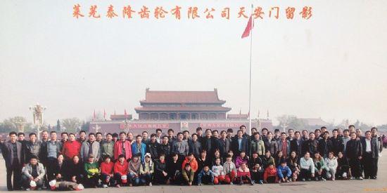泰隆家人——北京之行