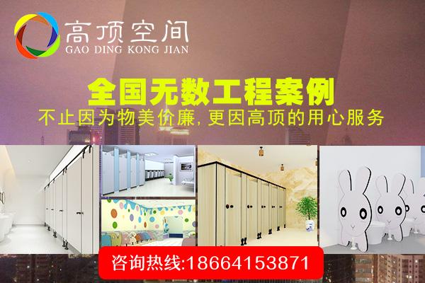 公共卫生间隔断PVC防水系列
