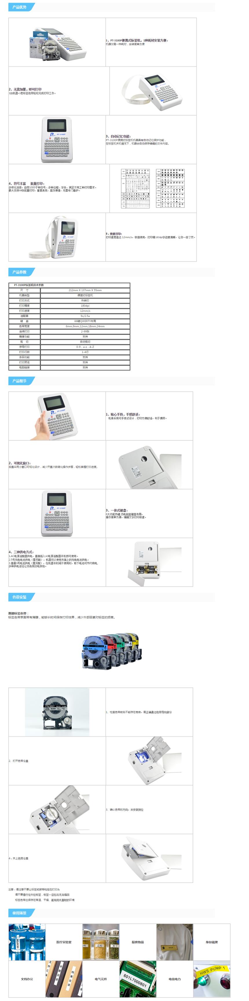 PT-3100P便携式标签机_普贴科技PUTY官方网站.png