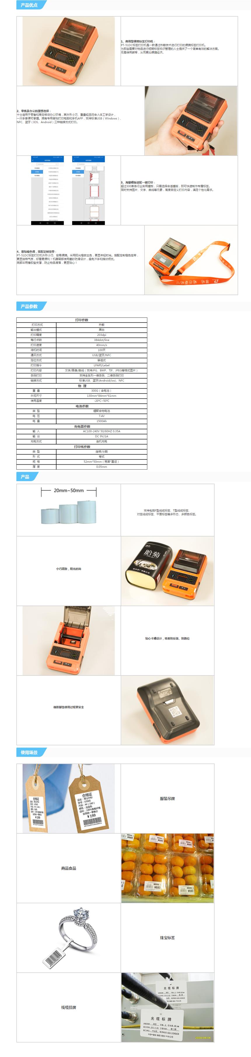 PT-51DC便携式标签打印机_普贴科技PUTY官方网站.png
