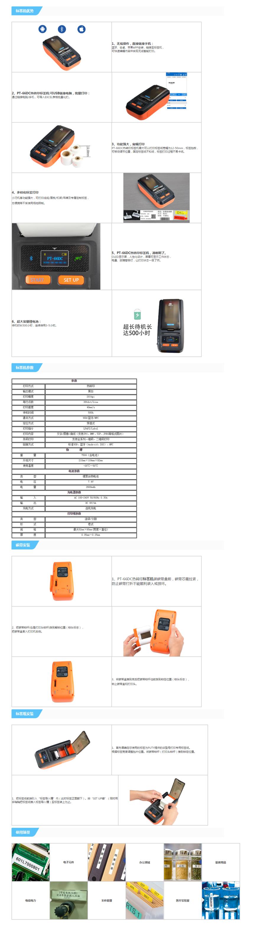 PT-66DC热转印标签机_普贴科技PUTY官方网站.png