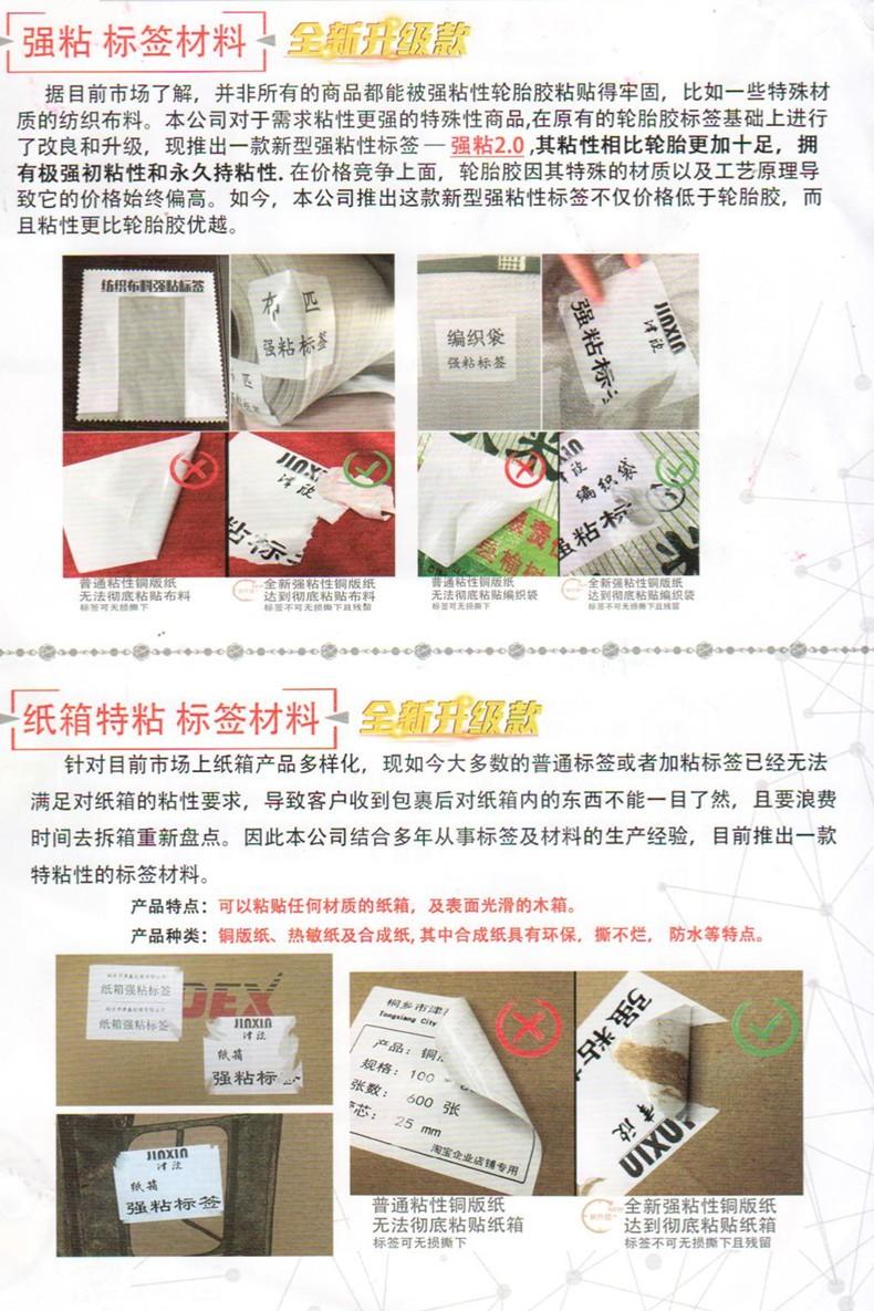 编织袋铜版纸标签照片 142_副本.jpg