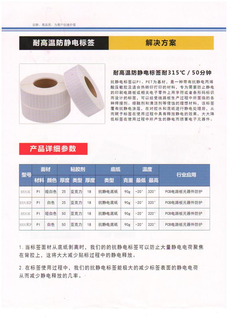 耐高温标签照片 150_副本.jpg