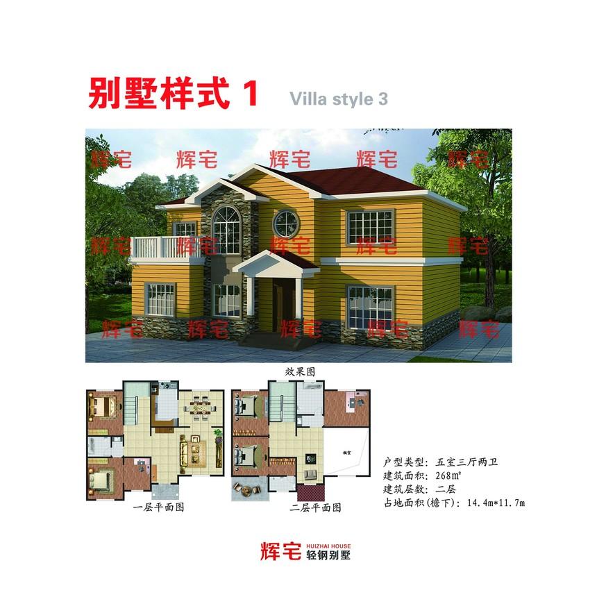 别墅样式3-1 .jpg