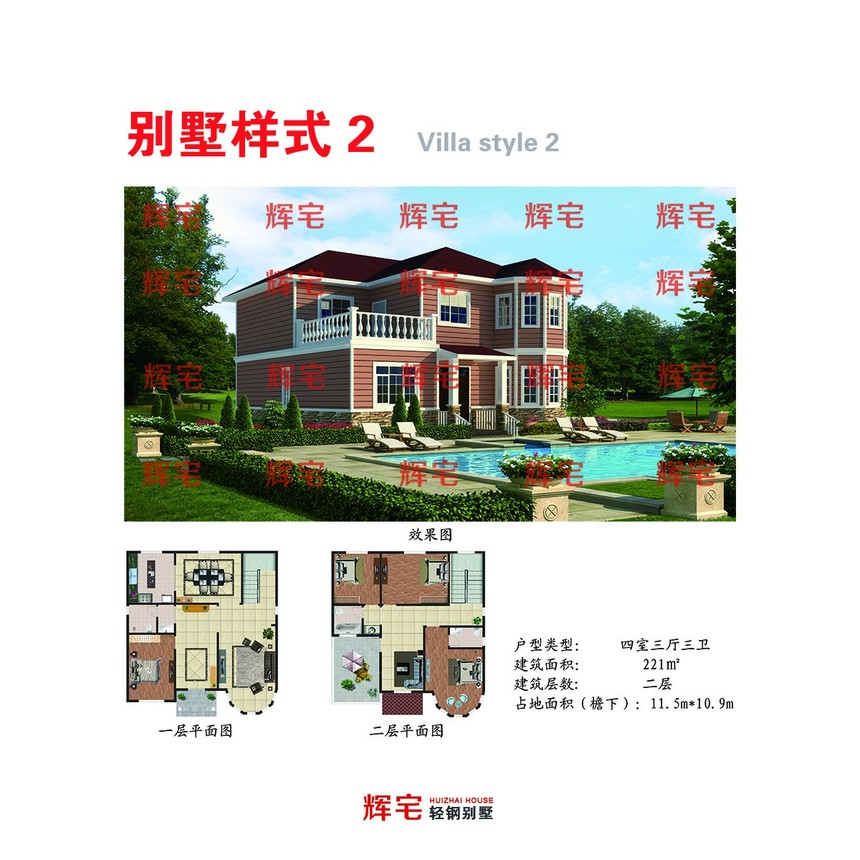 别墅样式2-1 .jpg