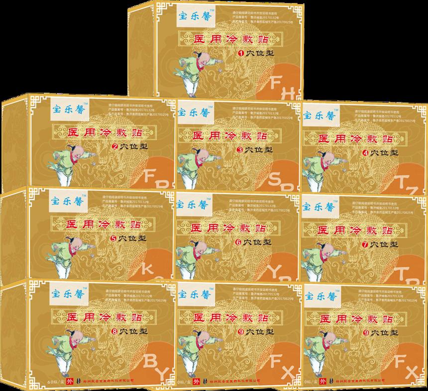 宝乐馨全部产品001.png