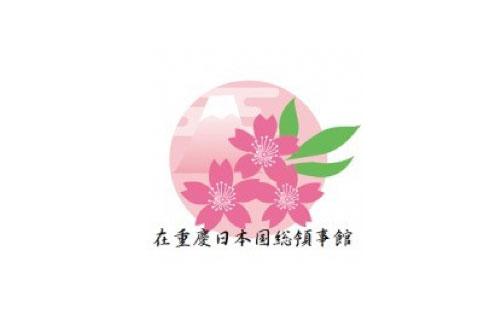 重庆日本领事馆.jpg