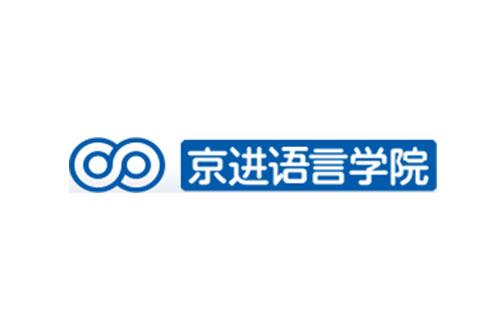 京进语言学校.jpg