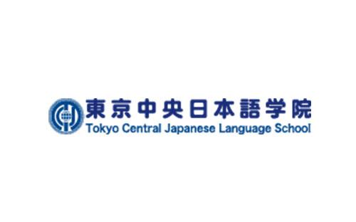 东京中央日本语学院.jpg