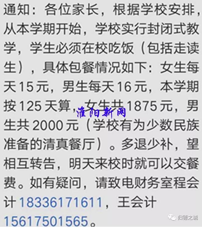 淮阳外国语中学,利益熏陶改变教育本质,监管部门在干啥?