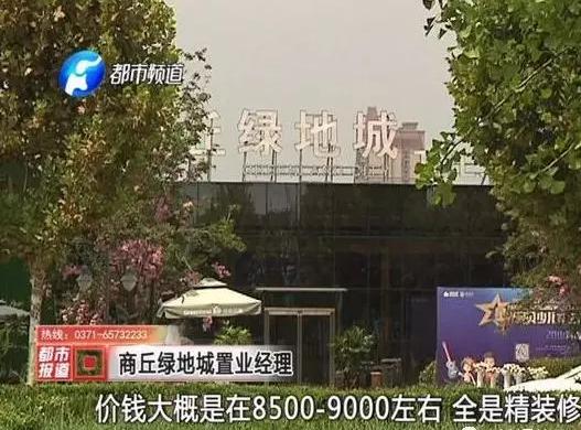 河南商丘:绿地城五证不全卖房 这个世界500强企业套路揭秘
