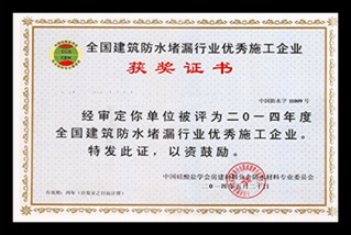 深圳防水堵漏優秀施工企業_副本.jpg