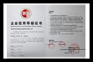 深圳建筑防水行業AAA信用企業_副本.jpg