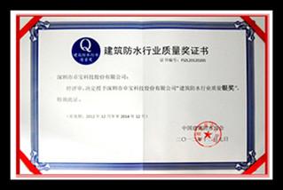 深圳建筑防水行業質量獎_副本.jpg