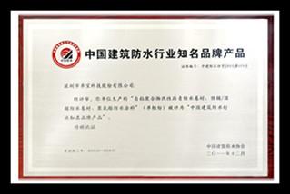 深圳建筑防水行業知名品牌產品_副本.jpg
