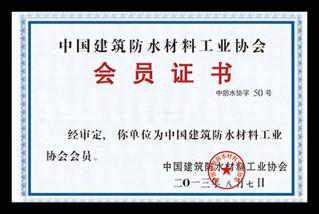 中國建筑防水材料工業協會會員_副本.jpg