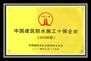 中國建筑防水施工十強企業(深圳)_副本.jpg