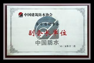 中國深圳建筑防水協會_副本.png