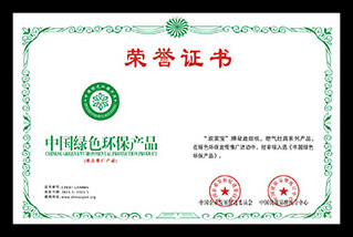 防水材料被推選為中國綠色環保建材產品_副本.jpg