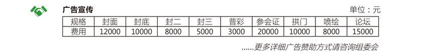 2019雷竞技raybet展邀请函-5.jpg
