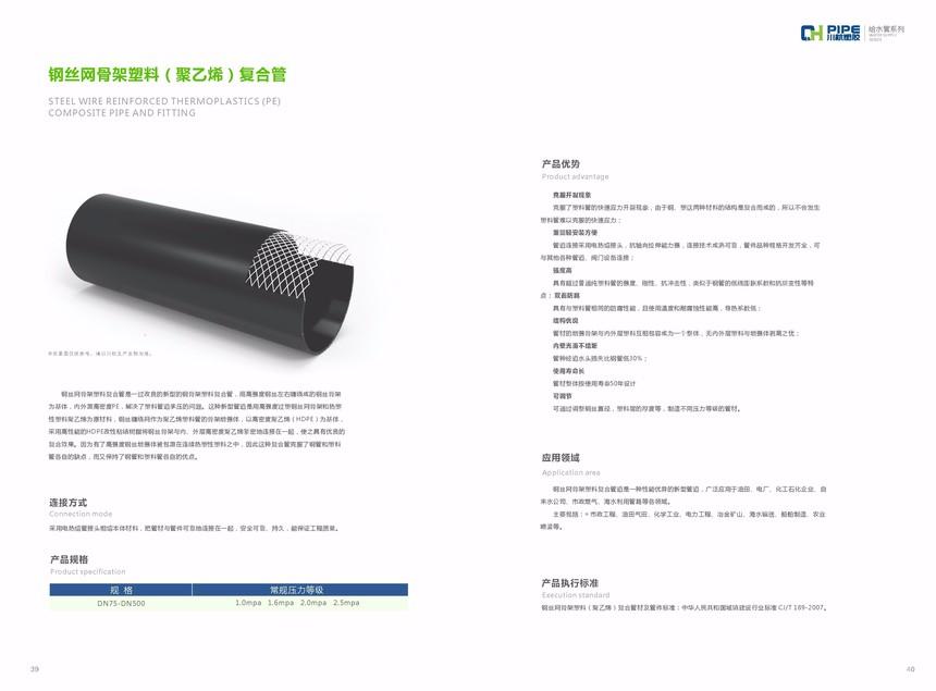 20170509川杭画册转曲2.cdr_0021.JPG