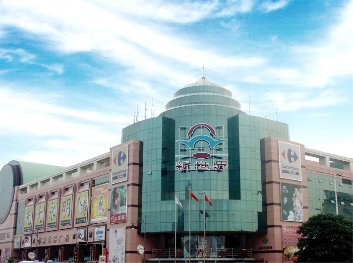 天津新世界商城.jpg