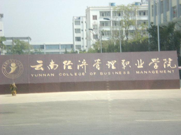 云南經濟管理職業學院.jpg