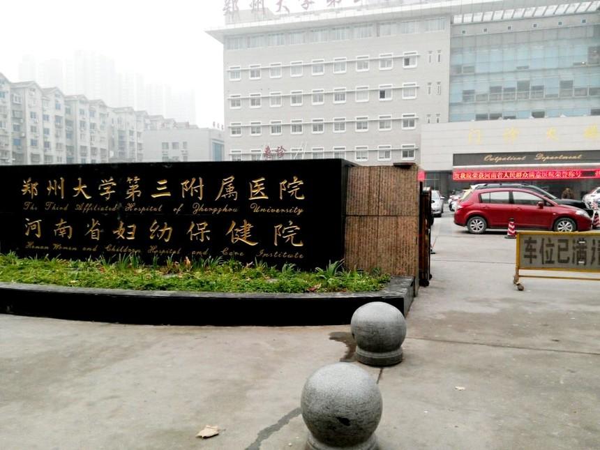 鄭州大學第三附屬醫院.jpg